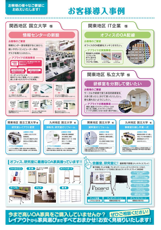 chirashi_20120401-office_03