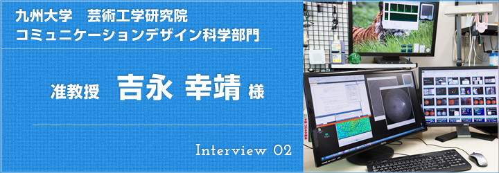 interview_02_01