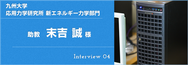 interview_04_01