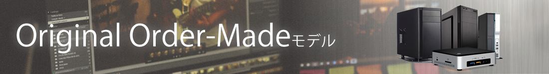 Original Order-Madeモデル