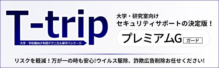 t_trip_bnr01