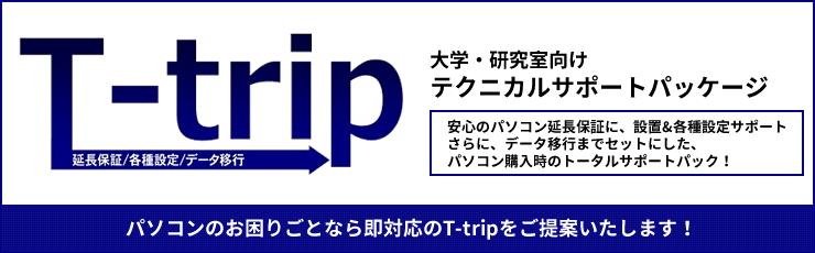 t_trip_bnr02