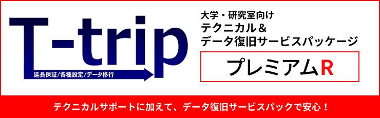 t_trip_bnr03