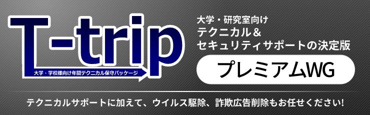 t_trip_bnr04