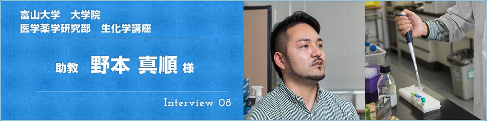 interview_list_07