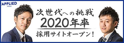 アプライド2020年度採用サイト