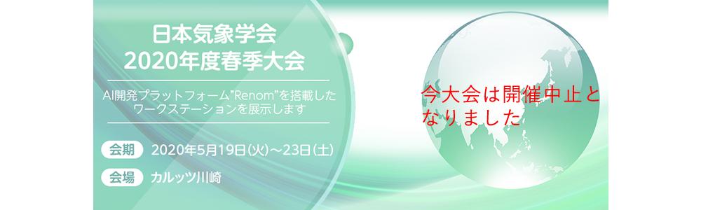 日本気象学会