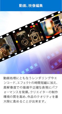 動画、映像編集