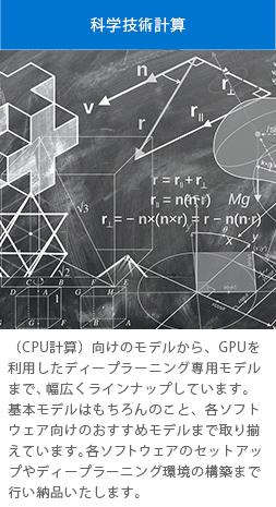 科学技術計算