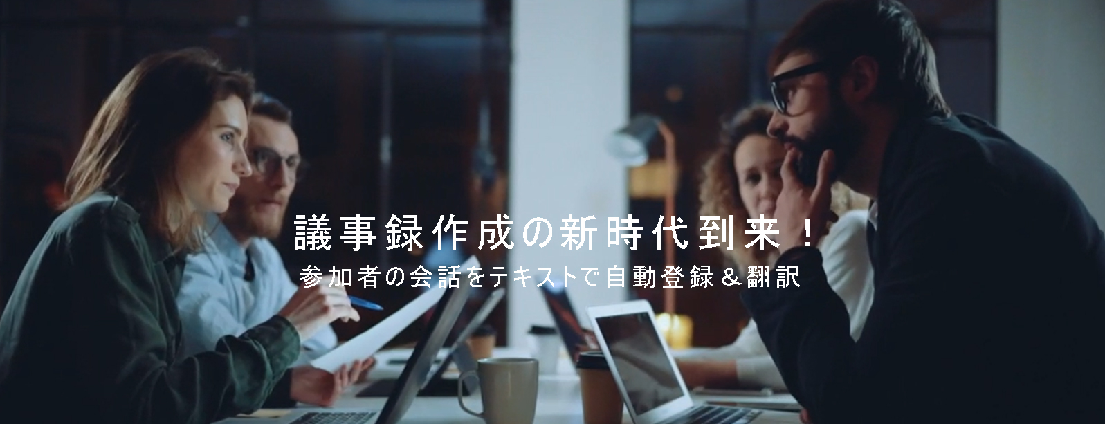 議事録作成の新時代到来!参加者の会話をテキストで自動登録&翻訳
