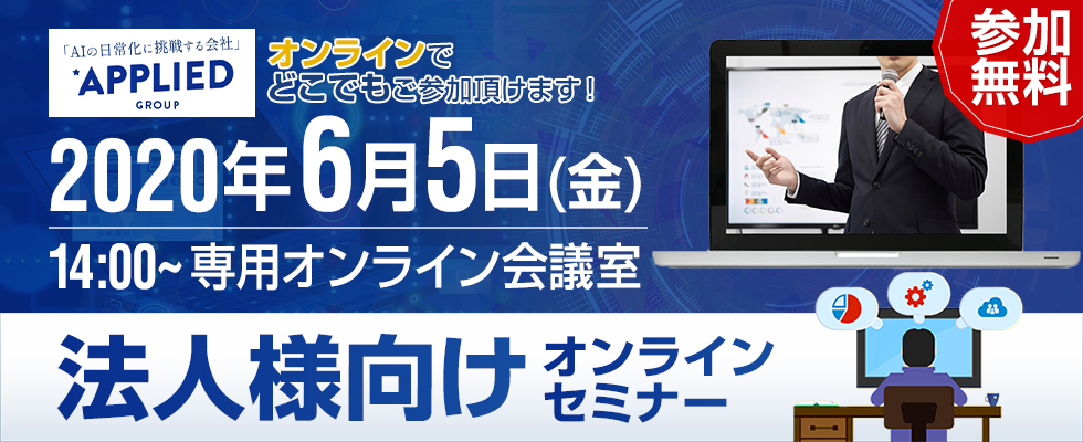 T-4OOオンラインセミナー/AI-OCR【ジジラ】によって実現可能なDX化