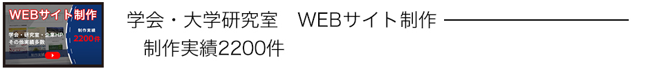 学会・大学研究室 WEBサイト制作