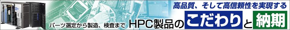 HPC製品のこだわりと納期