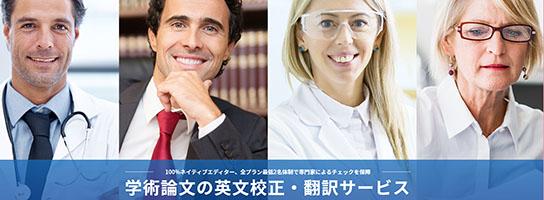 学術論文の英文校正・翻訳サービス