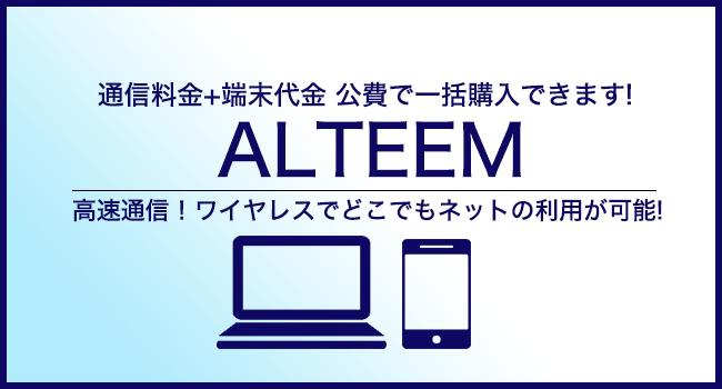 ALTEEM