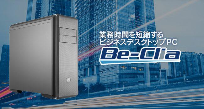 ビジネスデスクトップPC(Be-Clia)