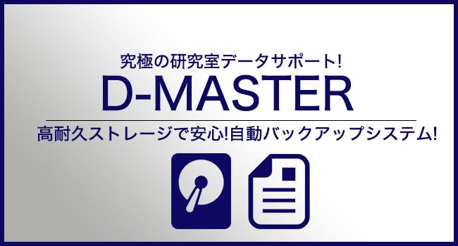D-MASTER