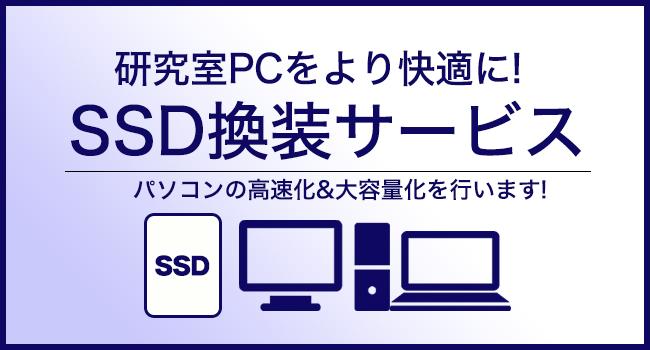 SSD換装サービス