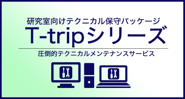 T-Tripサービス