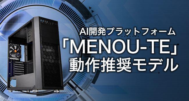 MENOU-TE 動作推奨モデル