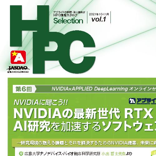 HPC情報カタログ